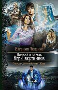 Евгения Чепенко - Ведьма и закон. Игры вестников