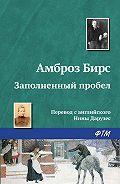 Амброз Бирс -Заполненный пробел