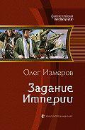 Олег Измеров - Задание Империи