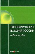 Н. А. Воеводина, А. А. Дусенбаев - Экономическая история России