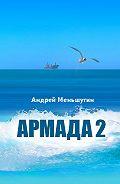 Андрей Меньшутин -Армада 2