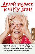 Рейми Лиддл -Долой возраст, к чёрту дом!