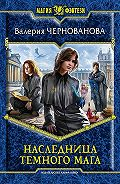 Валерия Чернованова -Наследница темного мага