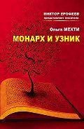 Ольга Мехти - Монарх и Узник