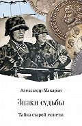 Александр Макаров -Знаки судьбы