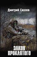 Дмитрий Силлов - Закон проклятого