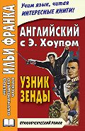 Энтони Хоуп -Английский язык с Энтони Хоупом. Узник Зенды / Anthony Hope. The Prisoner Of Zenda
