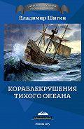 Владимир Шигин -Кораблекрушения Тихого океана