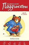 Майкл Бонд - Медвежонок Паддингтон здесь и сейчас