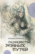 Ариадна Валентиновна Борисова -Перекрестье земных путей