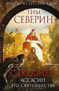 Тим Северин -Ассасин Его Святейшества