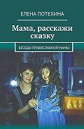 Елена Потехина -Мама, расскажи сказку