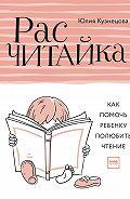 Юлия Кузнецова -Расчитайка. Как помочь ребенку полюбить чтение