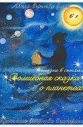 Сергеева Елена - Волшебная сказка о планетах