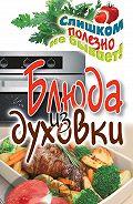 Дарья Нестерова - Блюда из духовки