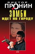 Виктор Пронин -Зомби идет по городу