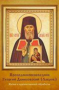 Максим Яковлев -Преподобноисповедник Георгий Даниловский (Лавров)