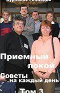 Геннадий Бурлаков -Приемный покой. Советы на каждый день. Том 3