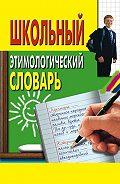 Ирина Пигулевская - Школьный этимологический словарь