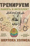 А. Ежова - Тренируем память и интеллект методом Шерлока Холмса