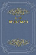 Александр Вельтман -Избранные стихотворения