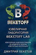 Дмитрий Бекетов -Ювелирная лаборатория «BEKETOFFLAB»