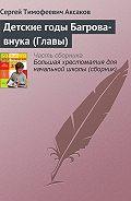 Сергей Аксаков -Детские годы Багрова-внука (Главы)