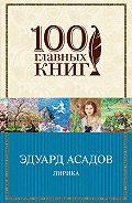 Эдуард Аркадьевич Асадов -Лирика (сборник)