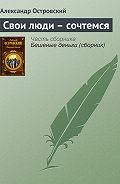 Александр Островский -Свои люди – сочтемся
