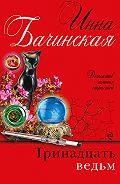Инна Бачинская - Тринадцать ведьм