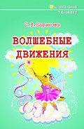 Светлана Васильевна Баранова -Волшебные движения
