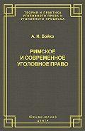 Александр Бойко - Римское и современное уголовное право