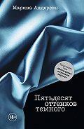 Марина Андерсон -Пятьдесят оттенков темного