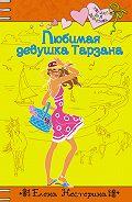 Елена Нестерина - Любимая девушка Тарзана