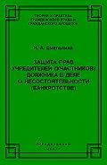 Наталья Емелькина -Защита прав учредителей (участников) должника в деле о несостоятельности (банкротстве)