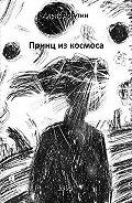 Алекс Аргутин -Принц из космоса