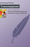 Александр Пушкин -Стихотворения