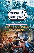 Сергей Зверев -Тайна острова Солсбери