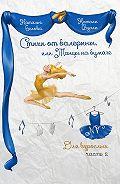 Натали (Наталья) Вуали (Белова) -Стихи от балерины, или Танцы на бумаге. Для взрослых. Часть 2