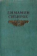 Дмитрий Мамин-Сибиряк - История одного пильщика