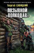 Георгий Валерьевич Савицкий -Позывной «Волкодав»