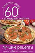 С. П. Кашин - Лучшие рецепты. Пицца с рыбой и морепродуктами