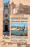 Елена Раскина -Черногория. Горы в зеркале Адриатики