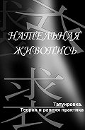 Илья Мельников -Татуировка. Теория и ранняя практика