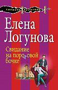 Елена Логунова - Свидание на пороховой бочке