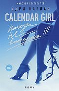 Одри Карлан -Calendar Girl. Никогда не влюбляйся! Январь