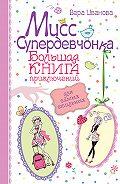Вера Иванова - Мисс Супердевчонка. Большая книга приключений для самых стильных (сборник)
