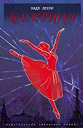 Надя Лоули -Балерина