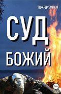 Эдуард Евгеньевич Семенов -Суд Божий