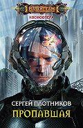 Сергей Плотников - Пропавшая